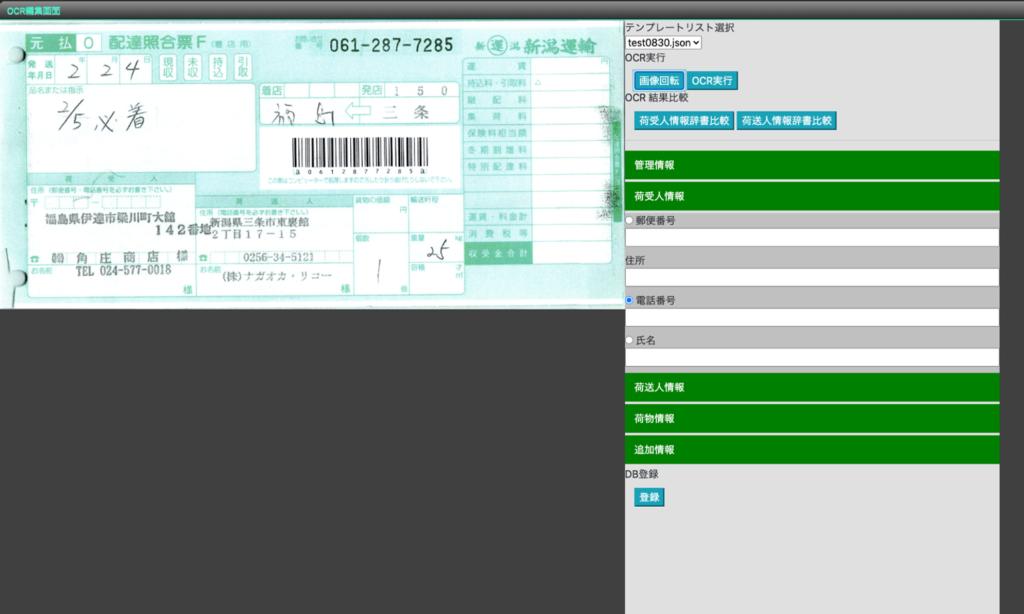 OCR画面
